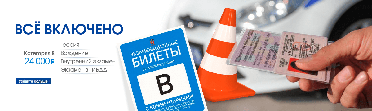 права категории В за  24 000 рублей