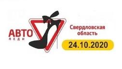 В Свердловской области выберут «АвтоЛеди-2020»